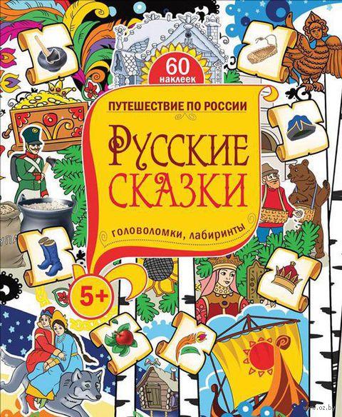 Русские сказки. Головоломки, лабиринты (+ наклейки). Ю. Матроскина