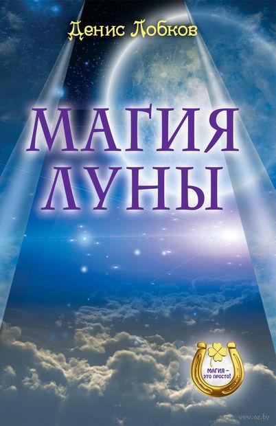 Магия луны. Денис Лобков