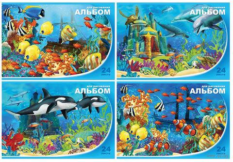 """Альбом для рисования """"Подводное царство"""" (24 листа)"""