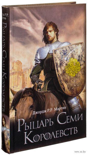 Рыцарь Семи Королевств. Джордж Мартин