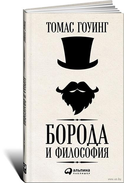 Борода и философия. Томас Гоуинг