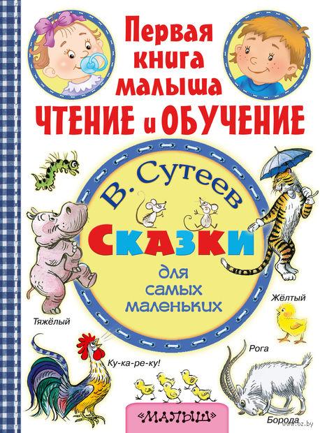 Сказки для самых маленьких — фото, картинка