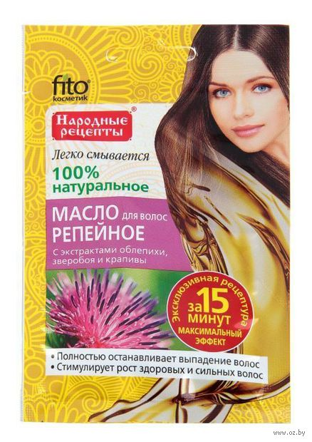 """Масло для волос """"Репейное"""" (20 мл)"""