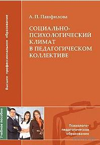 Социально-психологический климат в педагогическом коллективе. А. Панфилова