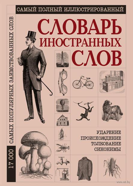 Самый полный иллюстрированный словарь иностранных слов. 17000 слов