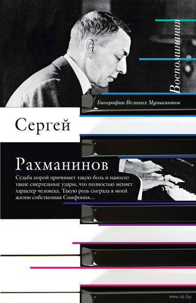 Воспоминания. Сергей Рахманинов