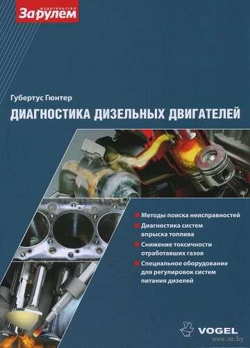 Диагностика дизельных двигателей