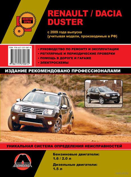 Renault / Dacia Duster с 2009 г. (+ модели, производимые в РФ). Руководство по ремонту и эксплуатации — фото, картинка