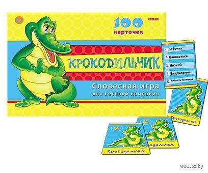 Крокодильчик (арт. И-3002)