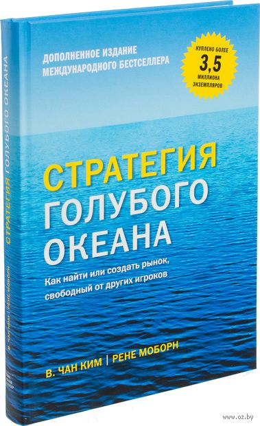 Стратегия голубого океана. Как найти или создать рынок, свободный от других игроков — фото, картинка