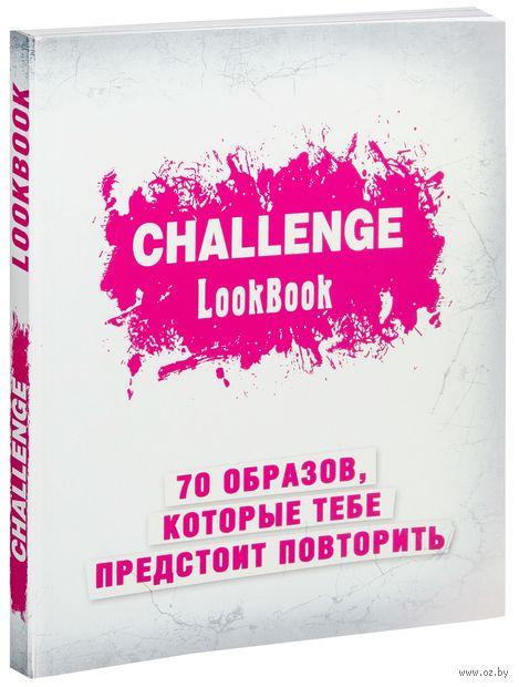 Challenge. Lookbook (розовый) — фото, картинка