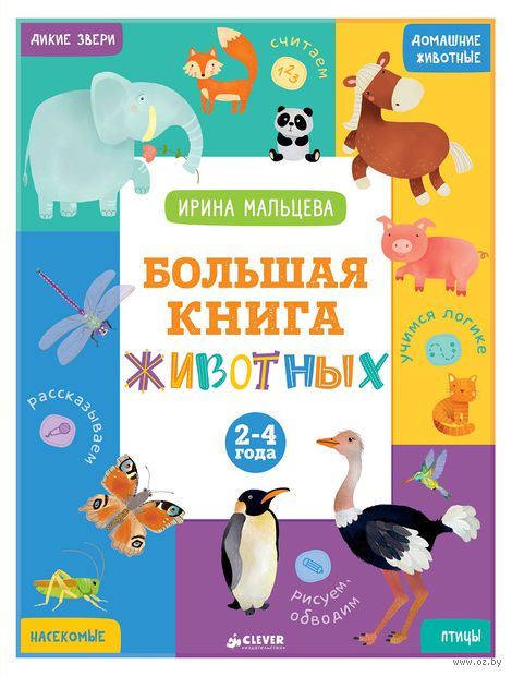 Большая книга животных — фото, картинка