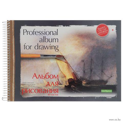 """Альбом для рисования """"Профессиональный"""" (А4; 40 листов; в ассортименте) — фото, картинка"""