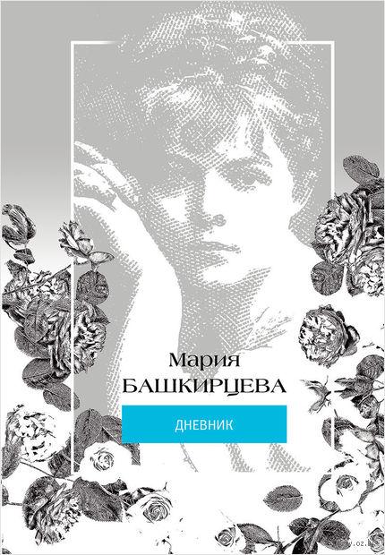 Мария Башкирцева. Дневник — фото, картинка
