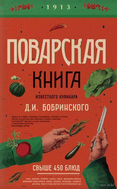 Поварская книга известного кулинара Д. И. Бобринского — фото, картинка