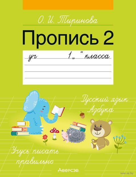 Пропись 2. Учебное пособие для 1 класса — фото, картинка