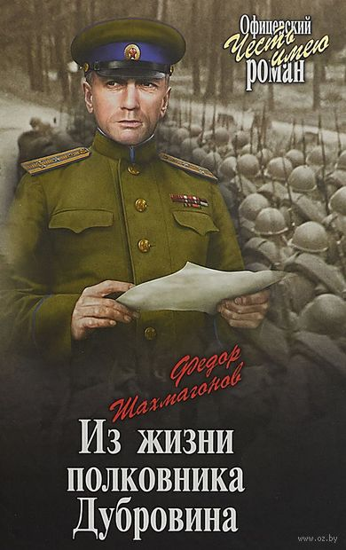 Из жизни полковника Дубровина — фото, картинка