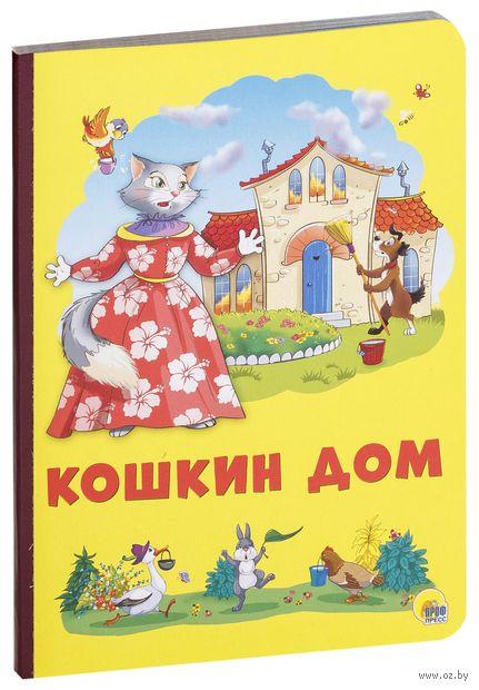 Кошкин Дом — фото, картинка