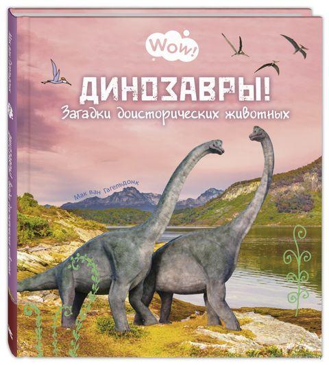 Динозавры! Загадки доисторических животных — фото, картинка