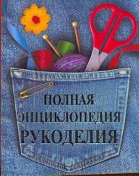 Полная энциклопедия рукоделия. Елена Бойко