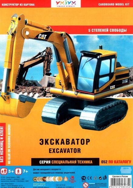 """Сборная модель из картона """"Экскаватор"""" — фото, картинка"""