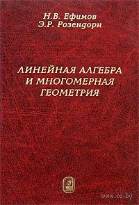 Линейная алгебра и многомерная геометрия. Николай Ефимов, Эмиль Розендорн