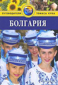 Болгария. Путеводитель. Линдсей Беннет, Пит Беннет