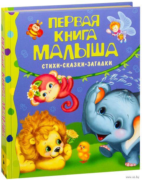 Первая книга малыша. Стихи-сказки-загадки — фото, картинка