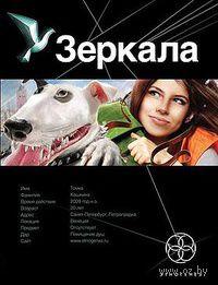 Зеркала. Маскарад (книга первая). Дмитрий Колодан