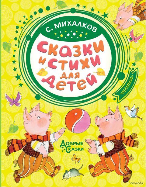 Сказки и стихи для детей — фото, картинка