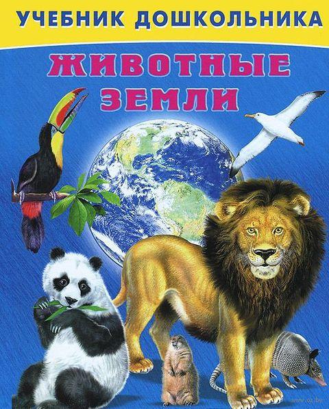 Животные земли. В. Степанов