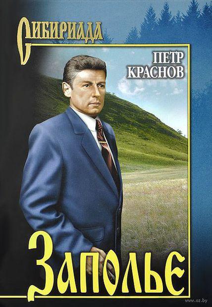 Заполье. Петр Краснов