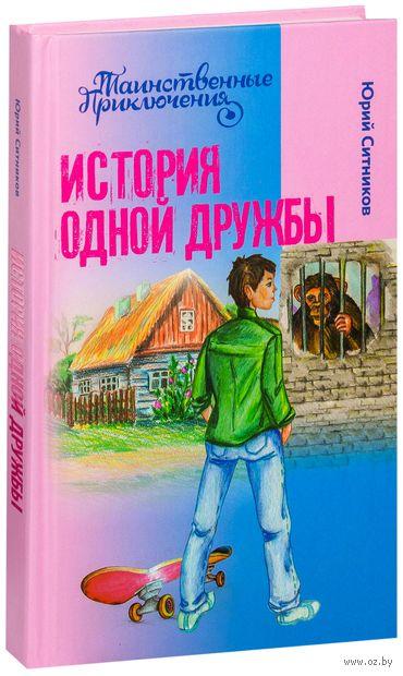 История одной дружбы. Юрий Ситников