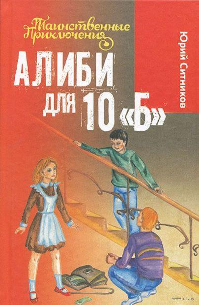"""Алиби для 10 """"Б"""". Юрий Ситников"""