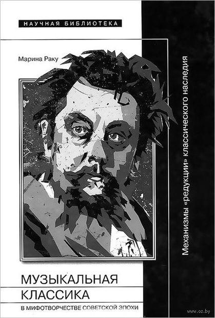 Музыкальная классика в мифотворчестве советской эпохи. Марина Раку