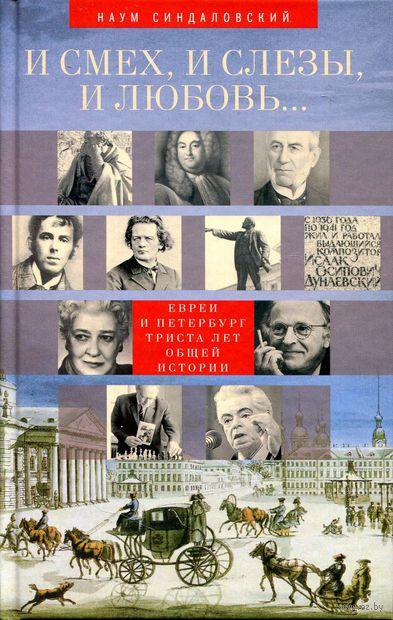 И смех, и слезы, и любовь... Евреи и Петербург: триста лет общей истории. Наум Синдаловский