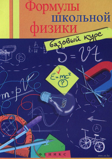 Формулы школьной физики. Базовый курс. О. Давыдова