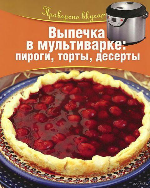 Выпечка в мультиварке. Пироги, торты, десерты. Татьяна Горелкина