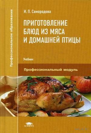 Приготовление блюд из мяса и домашней птицы. Ирина Самородова