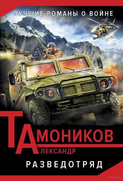 Разведотряд (м). Александр Тамоников