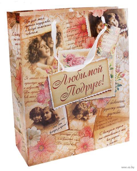 "Пакет бумажный подарочный ""Любимой подруге"" (26х32х10 см; арт. 10320933)"