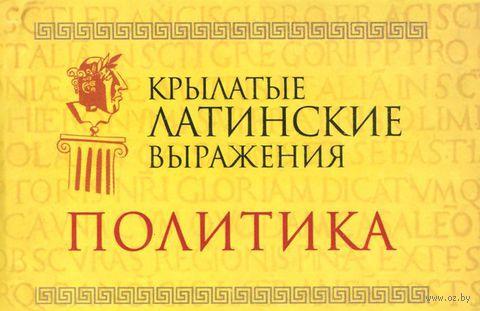 Крылатые латинские выражения. Политика
