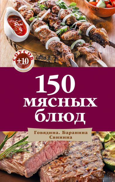 150 мясных блюд — фото, картинка