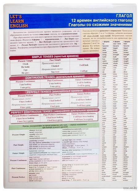 Справочные материалы в таблицах. Глагол. 12 времен английского глагола. Глаголы со схожими значениями