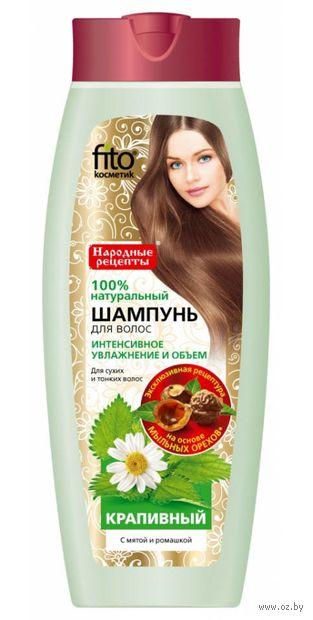 """Шампунь для волос """"Крапивный"""" (450 мл)"""