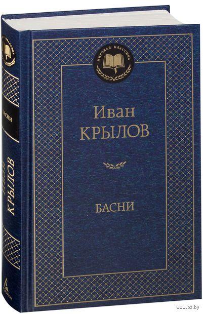 Иван Крылов. Басни. Иван Крылов