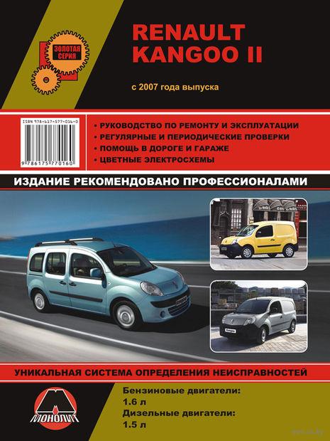 Renault Kangoo II c 2007 г. Руководство по ремонту и эксплуатации
