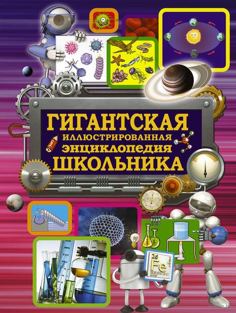 Гигантская иллюстрированная энциклопедия школьника. Любовь Вайткене