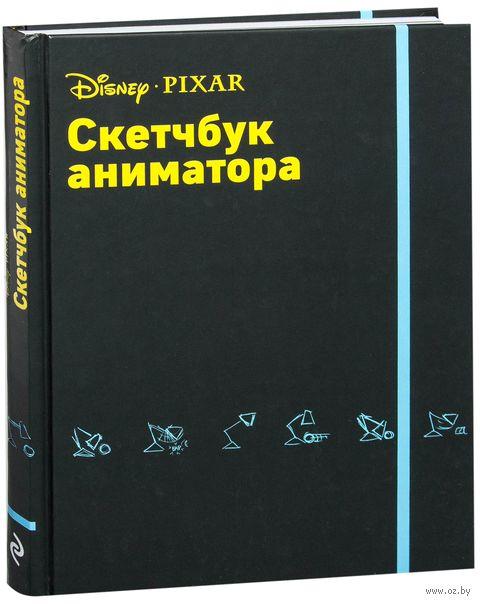 Скетчбук аниматора от Pixar — фото, картинка
