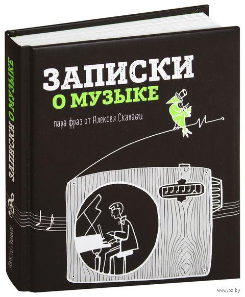Записки о музыке. Пара фраз от Алексея Сканави — фото, картинка
